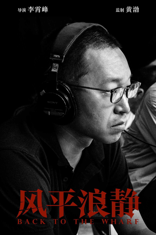黄渤监制新片《风平浪静》杀青 章宇宋佳王砚辉领衔主演