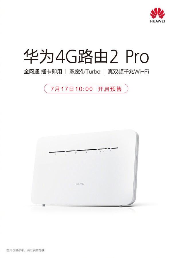 华为4G路由2 Pro开启预售 一张4G SIM卡就能高速上网
