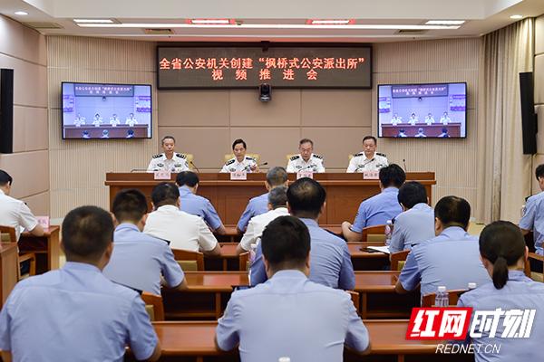 """湖南省公安机关部署创建 """"枫桥"""