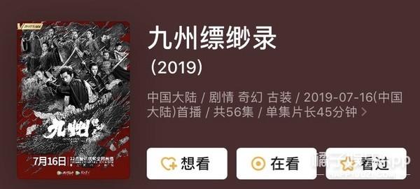 九州缥缈录刘昊然演技差?高大威猛扮天真,网友:不太聪明