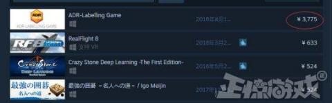 售价3775元的游戏,氪金玩家的终极噩梦,竟然有人买下来了!