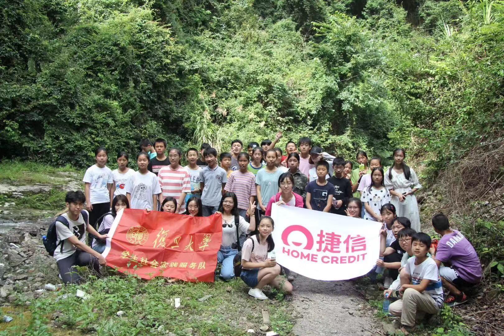 捷信助力复旦山区支教 提升农村青少年金融素养