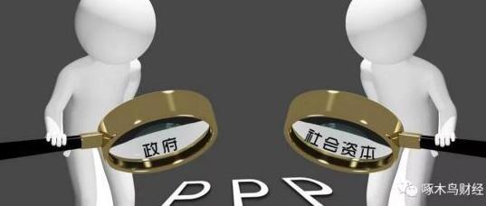 """PPP全面进入""""严监管""""时代 民间资本机遇与挑战共存"""