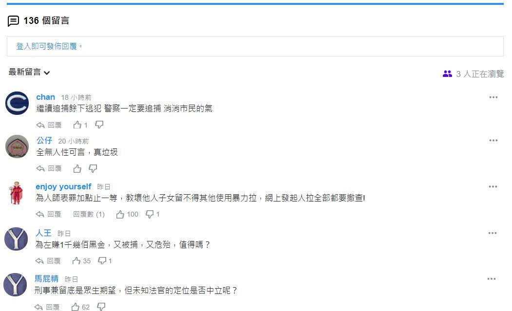 香港示威者袭击警察事件,香港网民怎么看?