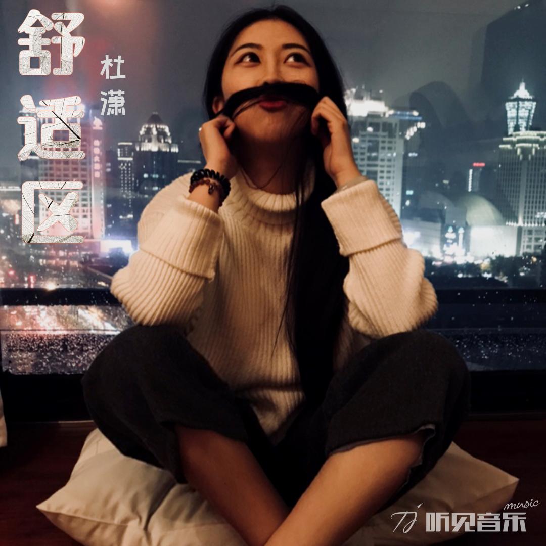 """著名音乐人""""杜潇""""全新单曲《舒适区》火爆上线全网"""