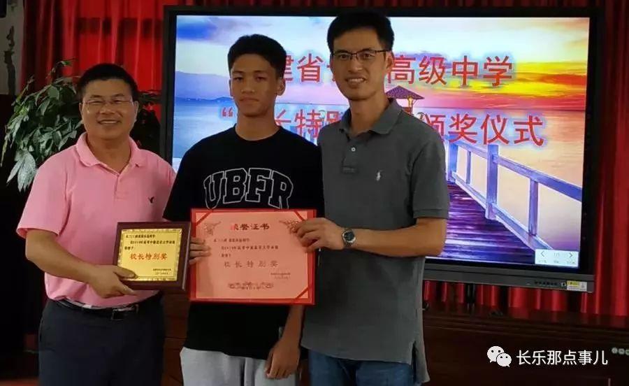 第一书记莫振高_史上第一人!长乐高级中学一学生被北大录取!(组图)_福建省