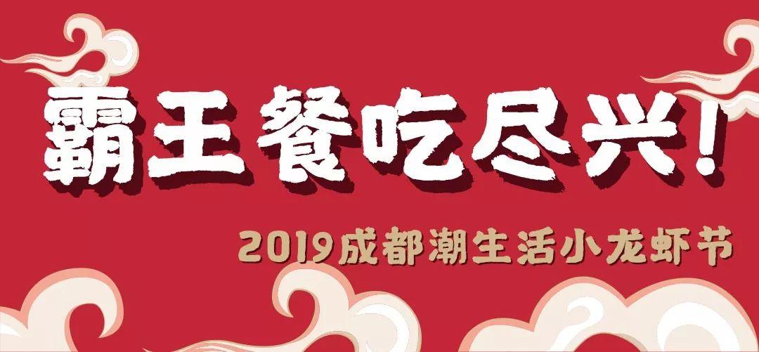撸死妺五月色_千人撸虾 热门色口红免费拿.2019成都潮生活小龙虾节圆满落幕!