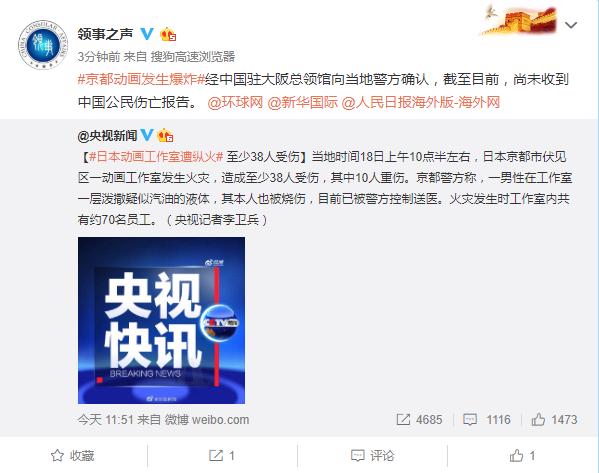 日本动画工作室发生火灾 领馆:未收到中国公民伤亡报告
