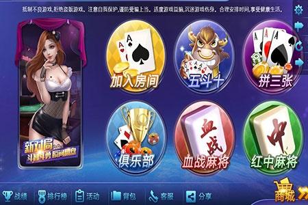 棋牌游戏开发平台:现在市场上的一些问题