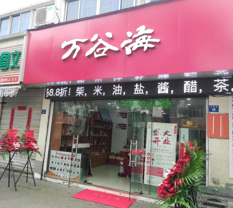绿色食品店门头