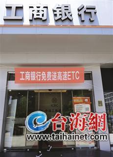 """推广ETC忙坏 """"金融民工 """""""
