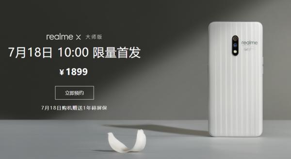 realme X大师版白蒜首发 骁龙710/8+128GB售1899元