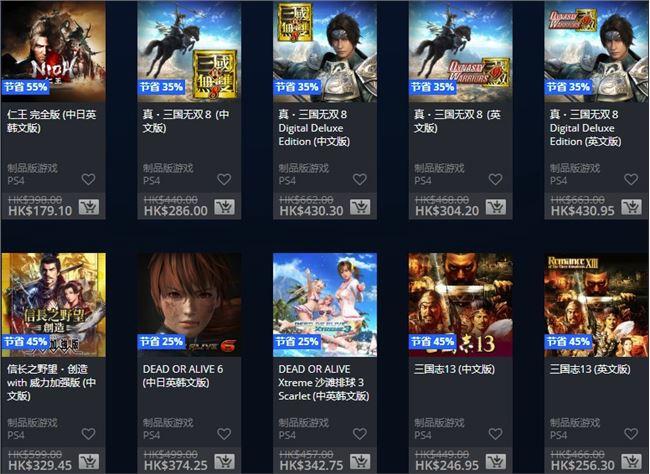 仁王等光荣PS4游戏打折网址