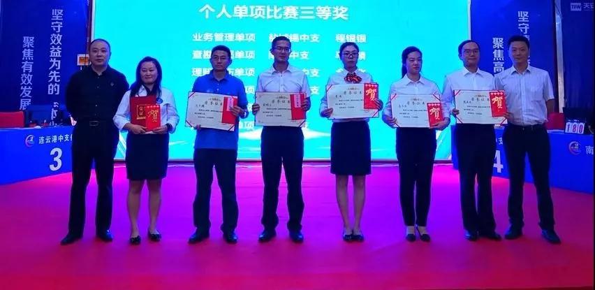 天安财险江苏分公司成功举办第二届岗位技能大赛插图(14)