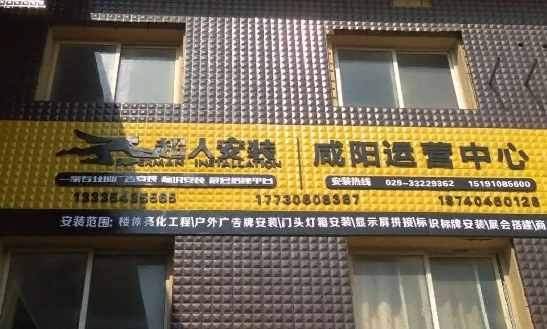 咸阳九龙医院_咸阳超人安装
