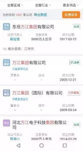 """董明珠被""""蒙""""?万江集团""""裸奔""""10年 77岁董事长半年前蹊跷入股"""