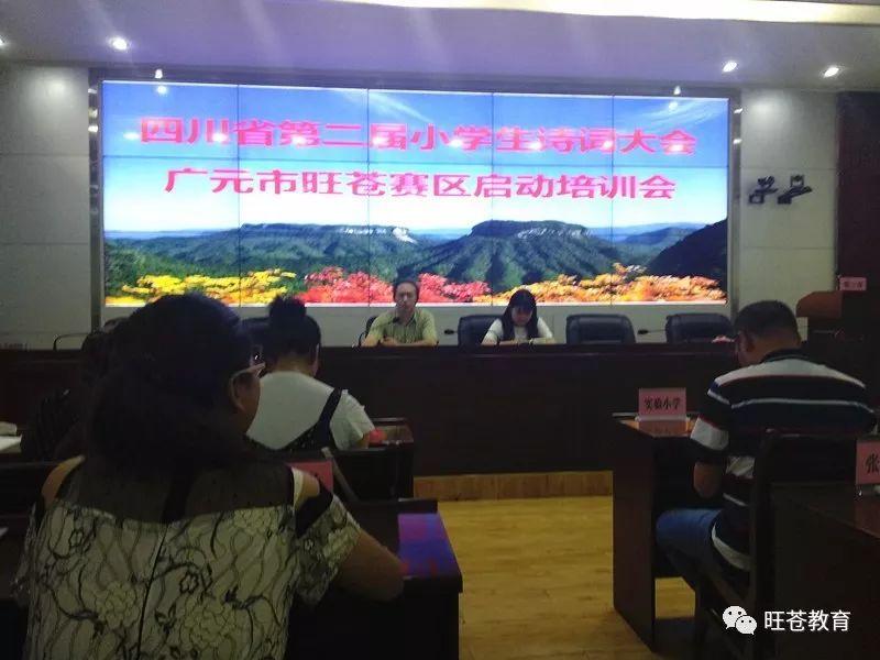 四川省第二届小学生诗词大会旺苍赛区正式启动_任务赚钱网