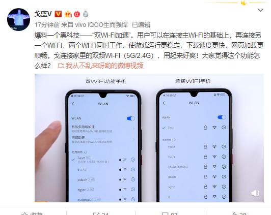 一部手机连接两个WiFi iQOO手机新增双WiFi加速功能