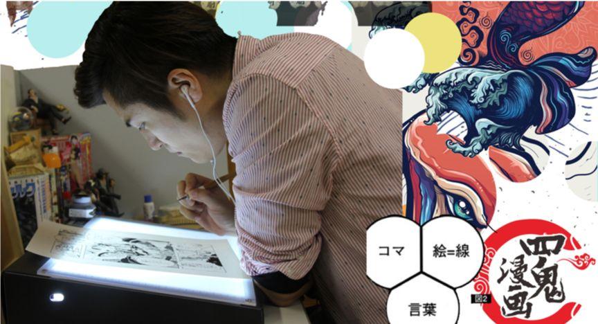 日本超级色的邪恶漫画_在日本学习漫画专业是一种怎样的体验?| 深夜故事×214