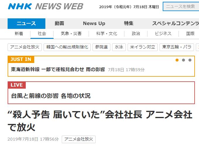 京都动画社长:几年前公司就经常收到杀人预告