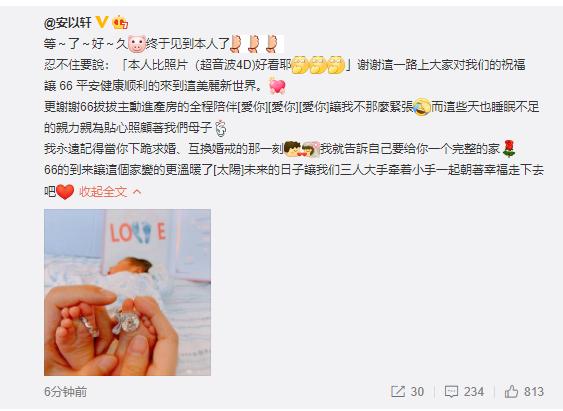 <b>安以轩宣布产子:谢谢大家对我们的祝福</b>