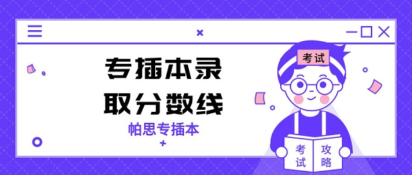 <b>2019年广东理工学院专插本录取分数线</b>