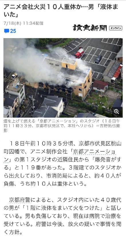 日本京都動畫發生爆炸火災 目前已造成10人重傷 