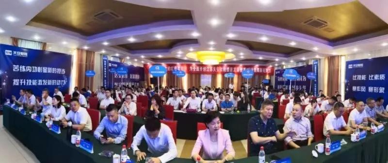天安财险江苏分公司成功举办第二届岗位技能大赛插图(1)
