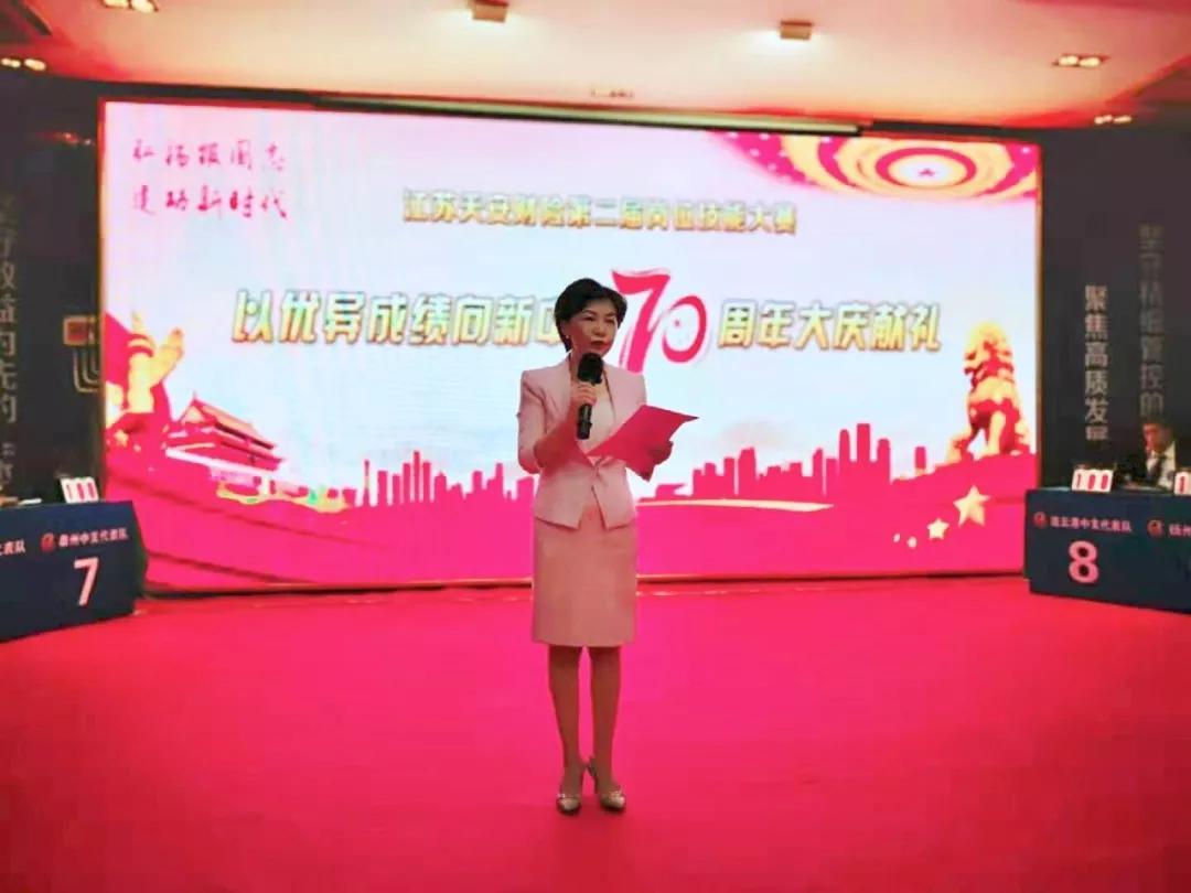 天安财险江苏分公司成功举办第二届岗位技能大赛插图(2)