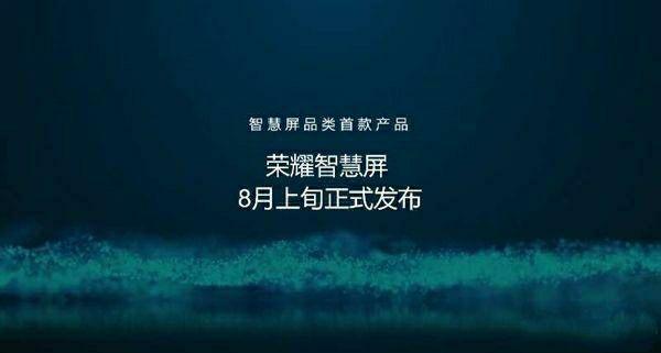 """荣耀发布智慧屏后,创维称华为是优秀的鲶鱼,小米电视""""冒冷汗"""""""