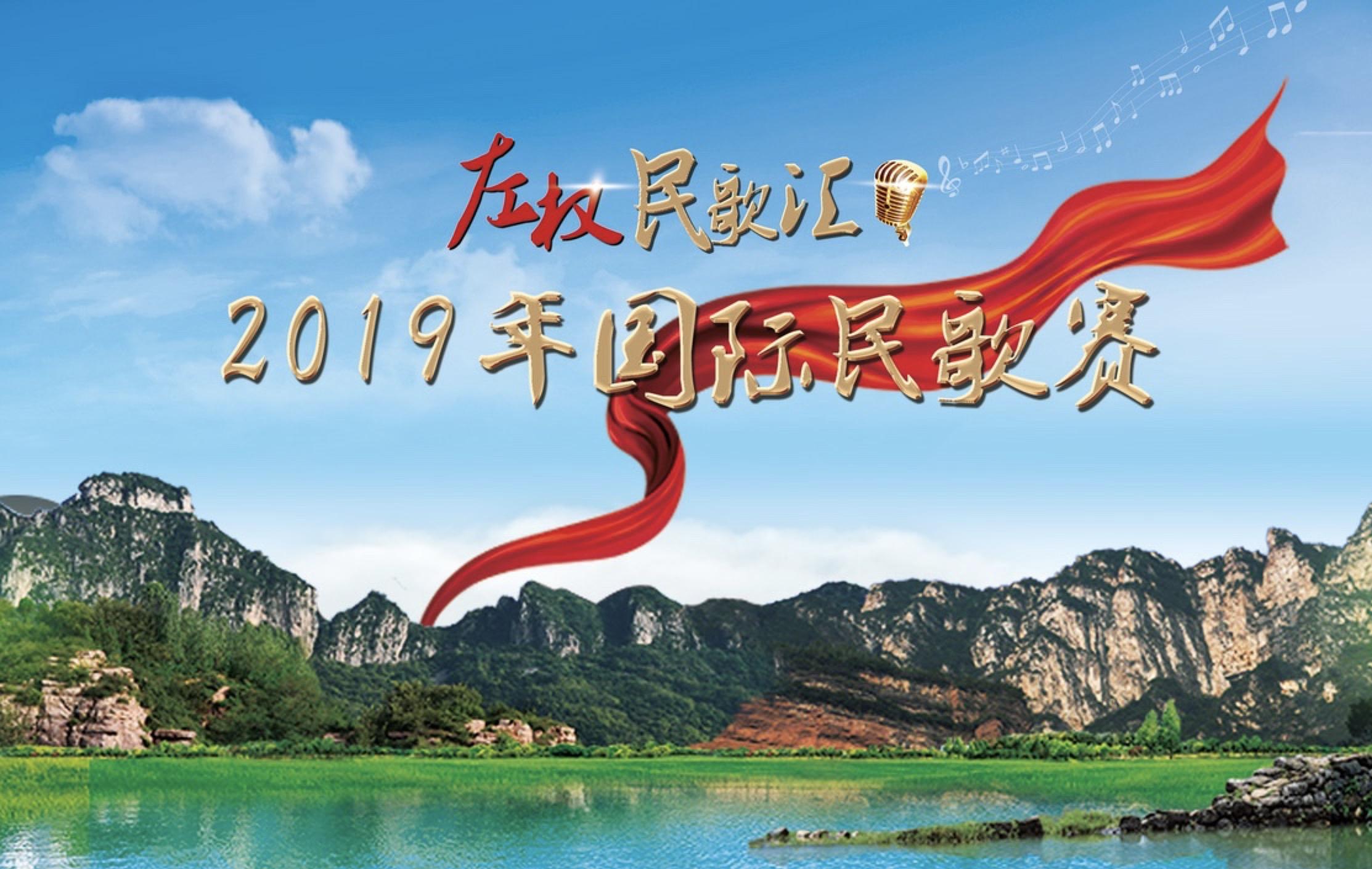 2019年7月18日左权民歌汇·2019民歌王 [视频] 总决赛
