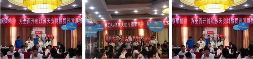 天安财险江苏分公司成功举办第二届岗位技能大赛插图(7)