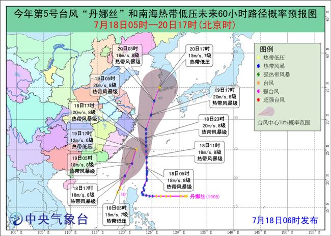 """台风""""丹娜丝""""今日将入东海 西南地区仍多降雨"""