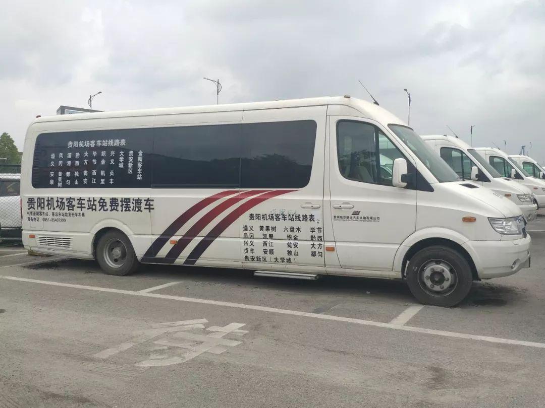 市民去机场更方便,贵阳机场客车站开通免费接驳车