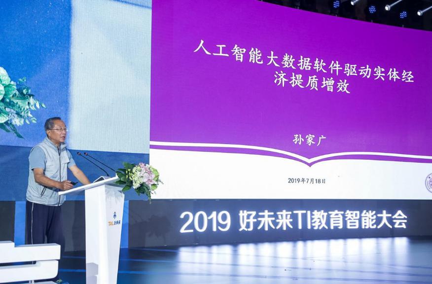 2019好未来TI教育智能大会在京举行 展示多项最新研发成果