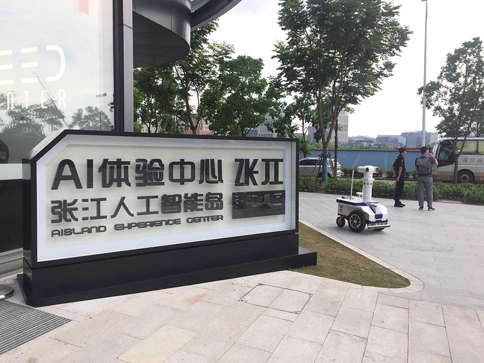 """来张江人工智能体验中心,""""AI+家居""""能教你穿搭、做大餐"""
