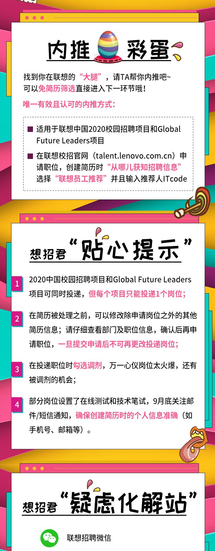 联想校园招聘_【内推】联想中国2020校园招聘正式启动!_itcode