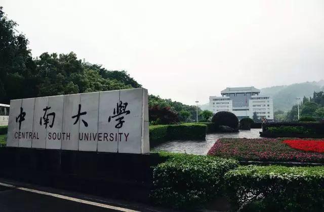 最新数据!长沙高校就业哪家强?(上)