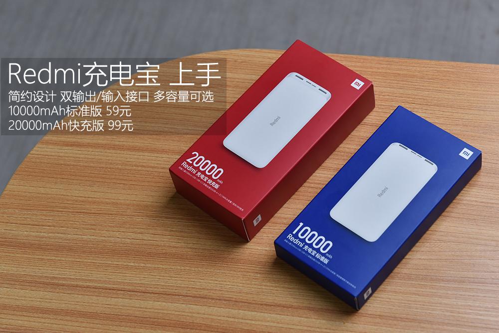 Redmi充电宝开箱:极简高颜值,实用大电量