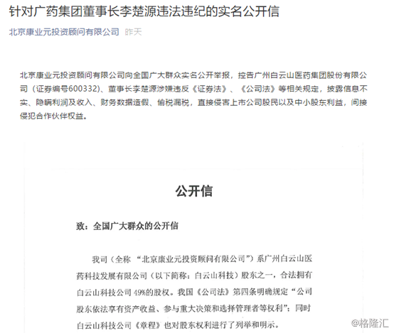 """刚陷""""王老吉""""商标之争,广药集团董事长又遭康业元实名举报"""