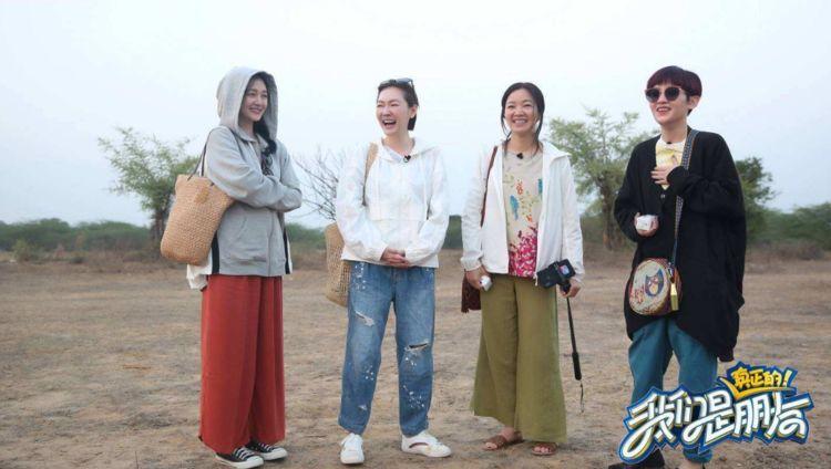 《真正的朋友》第二季名单阵容强大:马伊琍姚晨海清闫妮