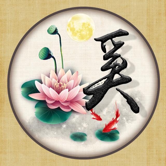 原创16款中国风荷花姓氏头像,果断换上,让你的夏天充满意境