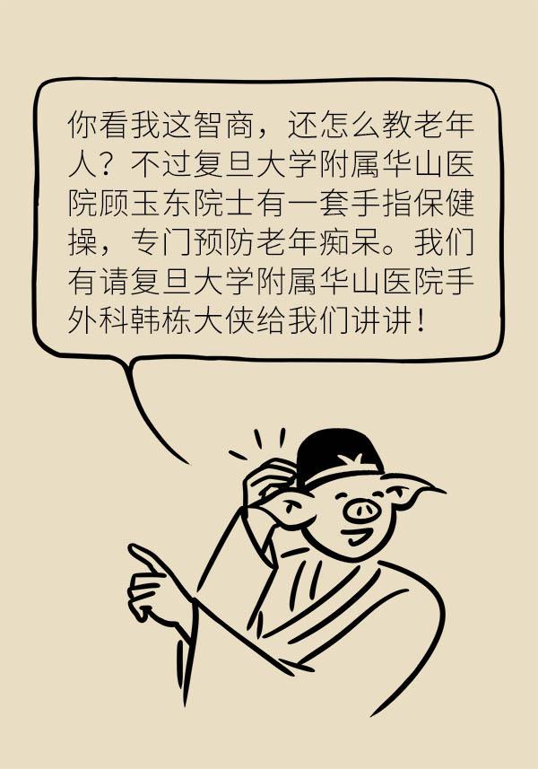 肏屄邪恶漫画_如何预防老年痴呆?快来试试这套老年手指健康操吧