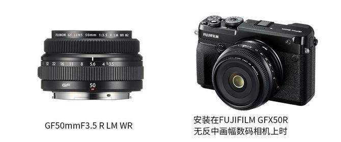 富士又搞事情?旗下最小最轻的GF 50mm F3.5 R LM WR镜头即将上线