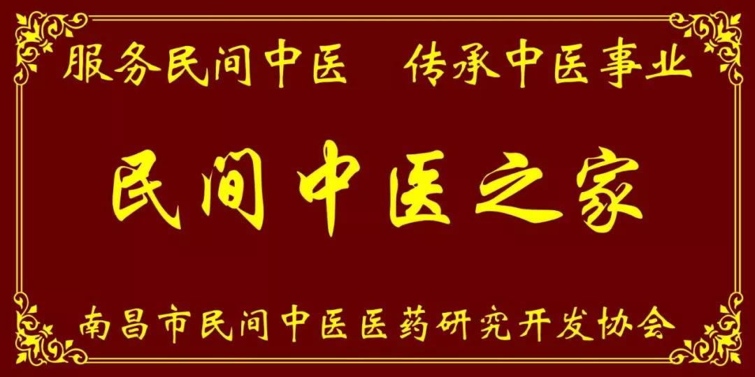 重磅!南昌市民间中医医药研究开发协会康复专业委员会成立大会隆重召开