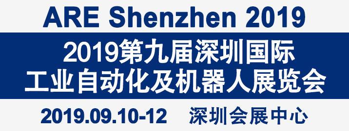ARE2019深圳国际工业自动化及机器人展将于九月在深圳举办!