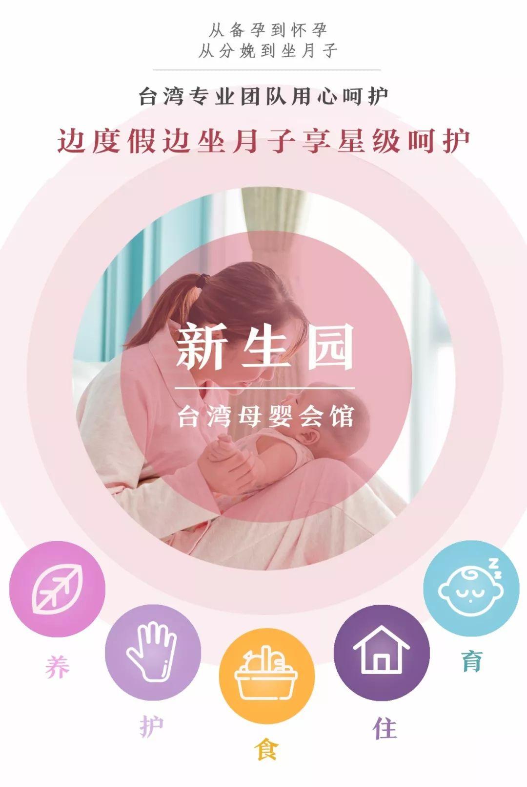 """台湾护理专家坐阵的月子中心,让每个宝妈都成为""""第一夫人""""!"""