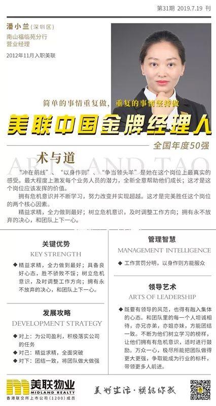 """【金牌经理人】""""美联花木兰""""——深圳区潘小兰的成功之道图片"""