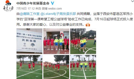 _近日,鹿晗和他出资成立的电竞lstars战队共同为陕西西安鄠邑区(原户县