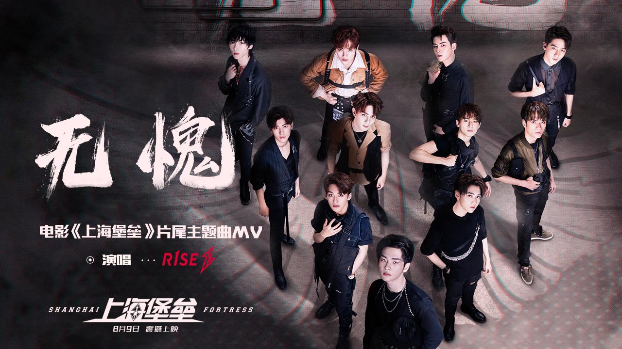 《上海堡垒》曝片尾主题曲MV R1SE集体唱响热血战歌